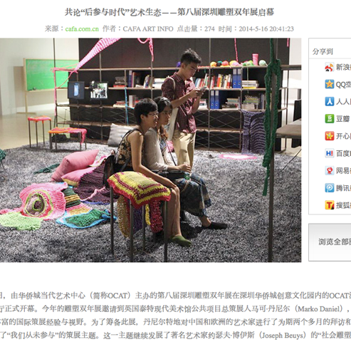 """Image: online review (cropped) with image of the """"Research Station: for the people """" Made by Sheila Pepe for The 8th Shenzhen Sculpture Biennale/ We Have Never Participated, China"""